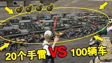绝地求生:20个手雷丢进100辆汽车里会怎么样,想都不敢想!