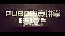 PUBG电竞讲堂第四期:来自韦神的百分百跳车反打秘术