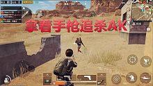 刺激战场:拿着手枪追杀拿AK的人,这波骚操作对手绝望了