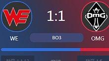 WE vs OMG LPL职业联赛