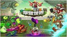 【剑猪】植物大战zombies2-第31期-黑暗世界