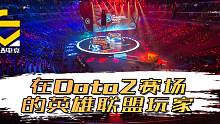 【靠谱vlog05:在Dota2赛场的英雄联盟玩家】