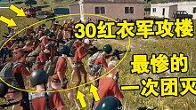 绝地求生:红衣军30人攻楼遇到守楼外挂大哥 史上最惨的一次团灭!