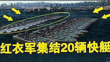 绝地求生:红衣军集结20辆快艇在海上训练,吓得国外玩家看到不敢靠近!
