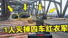 绝地求生:1人灭掉四车红衣军, 史上最厉害的守桥玩家!