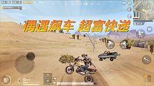 刺激战场:摩托和皮卡极速飙车,下车互怼装备也太富了