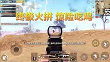 刺激战场:决战圈让对手当诱饵吸引火力,空血反杀极限吃鸡