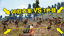 绝地求生:60红衣军进攻1个开挂大哥守住的山坡,能攻进去吗?
