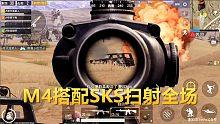 刺激战场:4倍镜M4配合8倍镜SKS,抢空投大战连灭两队
