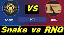 RNG vs Snake LPL职业联赛