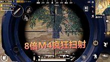 刺激战场:全服前十战神局一路杀戮,8倍镜M4扫射吃鸡!