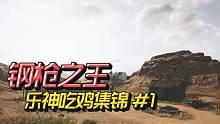 乐神集锦 week01