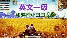 刺激战场国际服:小学狂和越南小哥哥的吃鸡之旅~