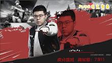 吃鸡训练赛:韦神依旧是决赛圈小霸王,可惜敌人太多!
