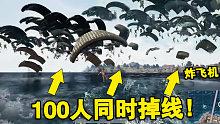 绝地求生:100人同时掉海里,最新炸飞机外挂会淹死多少个?