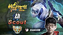 神仙打架啦:Scout韩服三大劫神vs肉鸡艾克 真的是神仙打架