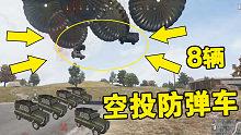 绝地求生:新防弹车真变态,除了手雷,什么枪都不怕!