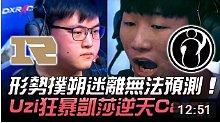 RNG VS IG 小狗uzi狂暴卡莎逆天carry