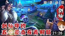 【MDS剑仙】五个荣耀王者在青铜局翻水水