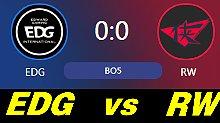 EDG vs RW LPL职业联赛