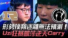 RNG vs IG 谁在逆转? 形势扑朔迷离无法预测
