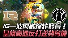 RNG vs IG 终于ban凯莎! IG一波团战爆炸发育