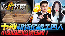 吃鸡狂魔11:韦神机场堵桥击杀4人,小甜瓜四倍镜AUG压枪!
