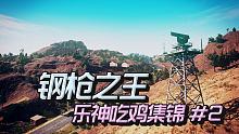 乐神集锦 week02