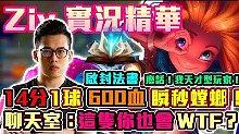 【Ziv实况】14分钟 「1球600血」瞬秒螳螂!