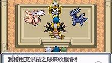 阿洛 口袋妖怪白金光V1.1No.8阿尔宙斯被神兽们搞得太累