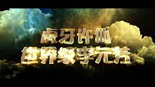 全网第一李元芳 9杀视频