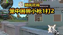 CF生存特训:笼中困兽手枪1打2,智取小楼!