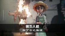 【霜】园丁日记推演《第五人格》