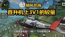 CF生存特训:直升机上3打1的较量,想坠机想同归于尽也是花招尽出