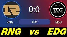 RNG vs EDG LPL春季赛总决赛