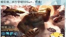 都8102年了你还在养鲲?我撕鲲巨猿专噬鲲!