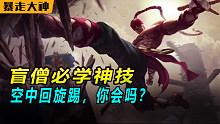 暴走大神:盲僧必学神技,空中回旋踢你会吗?