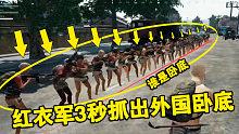 绝地求生:红衣军用这个中文词,3秒分辨30人里谁是外国卧底!
