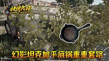 【快递先锋】09期 幻影坦克加平底锅的重重套路