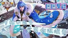 """王者荣耀:峡谷美男弈星的""""棋""""妙物语"""