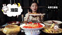 隐于三里屯儿的湘菜馆儿,剁椒鱼头直呼过瘾!