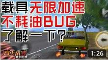 【鸡少成多】刺激战场所有载具无限加速BUG