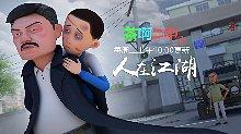 茶啊二中第四季 第06集 人在江湖