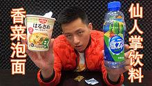 当你把最难吃的香菜泡面和仙人掌口味的饮料混合后会怎么样?