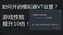 第五人格:如何开启模拟器的VT设置?让游戏性能提升10倍!