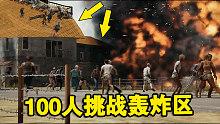 绝地求生:100个人站一起挑战轰炸区威力,炸死100人需要几秒?