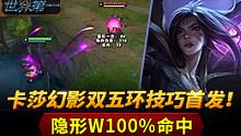 世界第一:卡莎幻影双五环技巧首发 隐形W100%命中