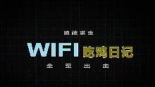 全军出击绝地求生:WiFi吃鸡日记第5期 燃烧的激情