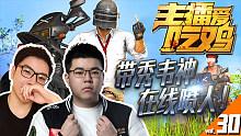 主播爱吃鸡第30期:带秀韦神,在线喷人!