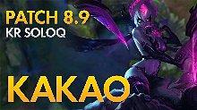 KAKAO 8.9版本寡妇精彩排位比赛